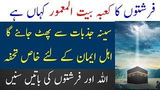 Farishton ka Khaana Kaaba kahan hay | Bait Ul Mamoor | Limelight Studiio