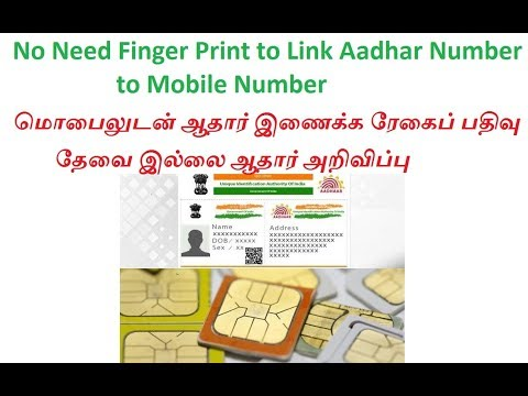 No Need Finger Print to Link Aadhar Number to Mobile Number