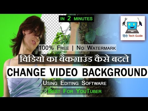 How to change video background in hindi [ 100% Free Software]