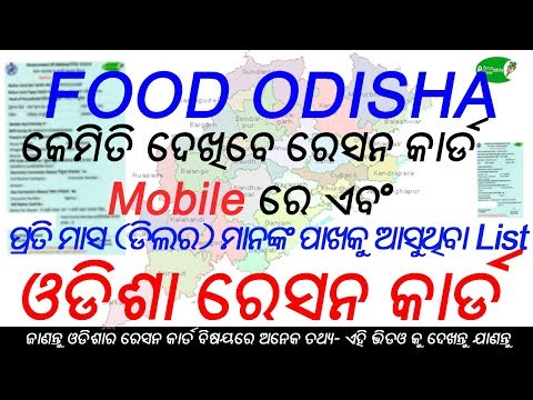 Check Ration Card Online & Dealers Monthly Report Odisha  (foododisha)