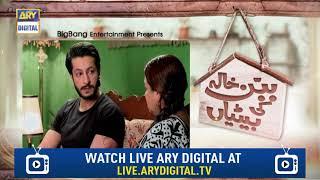 Babban Khala Ki Betiyan Episode 16 ( Teaser ) - ARY Digital Drama