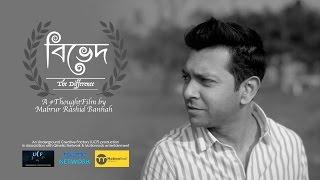BIVED   Official Teaser A #ThoughtFilm By Mabrur Rashid Bannah