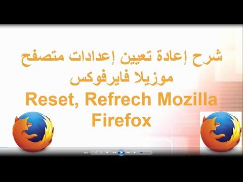 reset, refrech mozilla firefox شرح إعادة تعيين الإعدادات الإفتراضية لمتصفح فايرفوكس