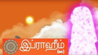 Story of Prophet Ibrahim (as) in Tamil | Quran Stories in Tamil | 4K Quality