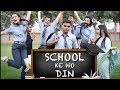 School Ke Wo Din Amit Bhadana