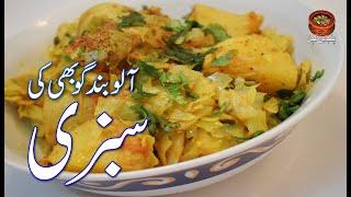 Aloo Band Gobhi Ki Sabzi, آلو اور بند گوبھی کی سبزی Potato Cabbage Sabzi, (PK)