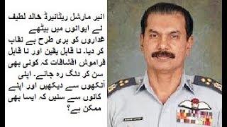 Breaking News - Air Marshal (R) Shahid Latif exposed the internal threats to Pakistan