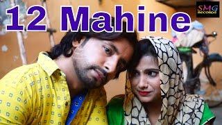 12 Mahine || Miss Alka & Mukesh Raghav || Latest Dj Haryanvi Song 2016 || SMG Records