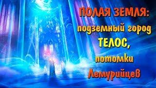 Download Полая Земля: подземный город ТЕЛОС | Агарта | Потомки Лемурийцев, Атлантов | Вознесённые мастера Video