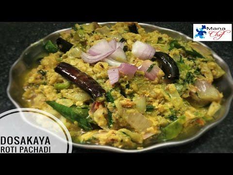 Dosakaya Roti Pachadi (Cucumber Pachadi )In Telugu