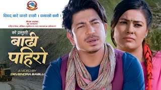 BADHI PAHIRO | बाढी पहिरो । Prakash Saput | Sunita Dulal | Awareness Video Song 2021