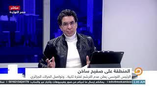 #x202b;السبسي لن يترشح مجددًا للرئاسة!!  وناصر يفند سبب هذا التصريح في ذلك الوقت#x202c;lrm;