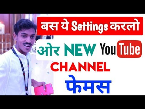 Only ये Settings करलो Or New YouTube Channel फेमस 100% working Tips