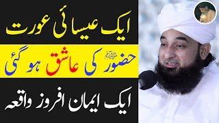 Aik Esai Aurat Hazoor SAW Ki Ashiq Kaise Ho Gai 2018 New Bayan