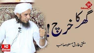 Ghar Ka Kharch |  House expenses | New Bayan | Mufti Tariq Masood SB | Zaitoon Tv