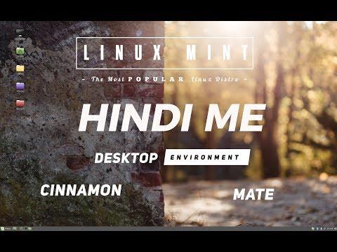 { हिंदी में } LINUX MINT :  THE MOST POPULAR DESKTOP LINUX DISTRO!!