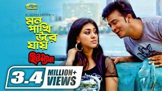 Mon Pakhi Ure Jai || ft Shakib Khan, Apu Biswas | by S I Tutul | Hitman