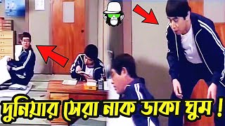 Kaissa Funny Ghum | Bangla New Comedy Dubbing