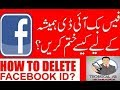 How to remove fb id in just one report by Technical ab urdu&hindi