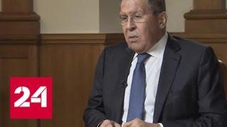 Лавров надеется, что у НАТО хватит разума не допустить большой войны - Россия 24