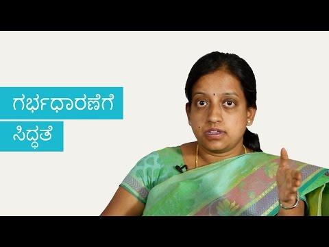 Garbhavadhi poorva aapthasalahe matthu nirvahane | Pre-Pregnancy Counselling | Kannada