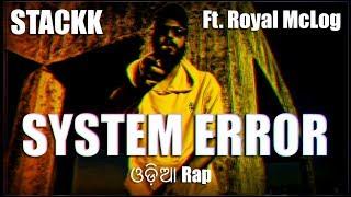 System Error- Stackk x Royal McLog (Official Music Video) ଓଡିଆ Rap