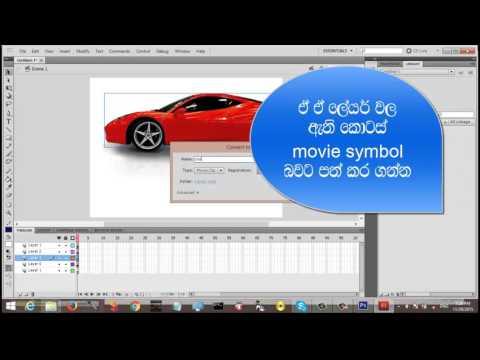 photoshop flash car animation