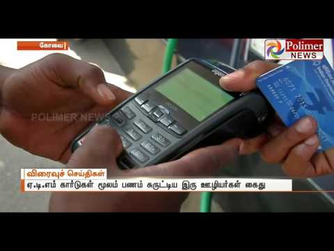 Covai Petrol Pump ATM Card Skimming Theft