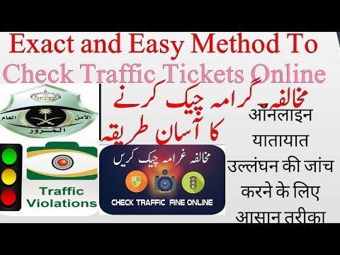 Traffic fine check saudi arabia/Traffic ticket lookup