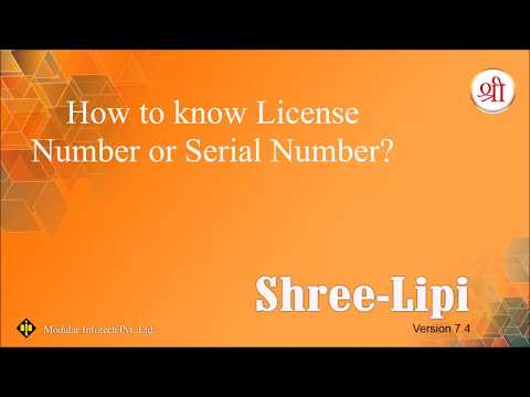 How to know License Number or Serial Number?