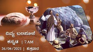 26.02.2021   Friday   Kannada Live Mass   Rev. Fr. Francis Xavier
