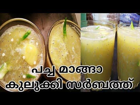 പച്ച മാങ്ങാ കുലുക്കി സർബത്ത് / Mango kulukki sarbath