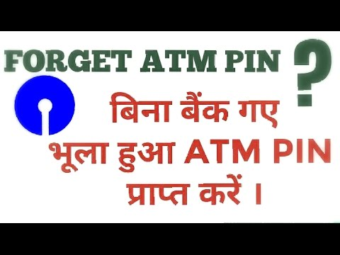 How to Regenerate Forget SBI ATM PIN , Without Going Bank