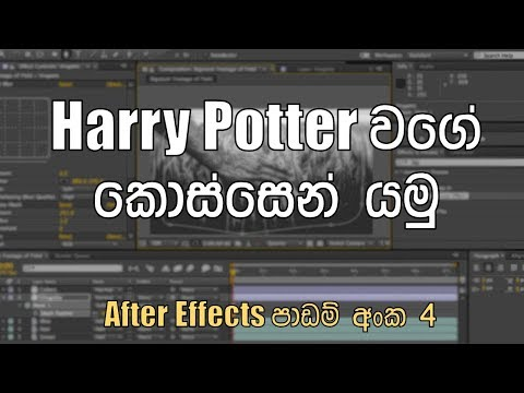 How to make a harry potter flight in after effects - Sinhala