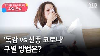 [과학본색] '감기 vs 독감 vs 신종 코로나' 구별 방법은? / YTN 사이언스