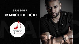 Bilal Sghir - Manich Délicat  (EXCLUSIVE Video Lyric)   بلال صغير
