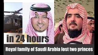 [ Saudi Arabia ] [ middle east ] just 24 hours, the Royal Family of Saudi Arabia lost two princes