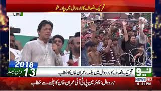 Narowal: Imran Khan Speech at Jalsa (12 July 2018) | Neo News HD