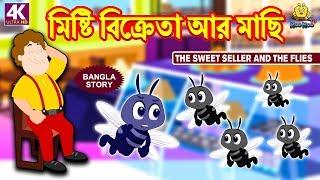 মিষ্টি বিক্রেতা আর মাছি - Rupkothar Golpo | Bangla Cartoon | Bengali Fairy Tales | Koo Koo TV