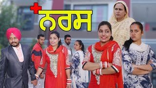 ਨਰਸ • ਇਕ ਅਨੋਖੀ ਕਹਾਣੀ Nurse | New Punjabi Comedy Movies 2020 | Punjabi Short Movie 2020 |