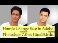 How to Change and replace Face in Adobe Photoshop 7.0 in hindi / urdu