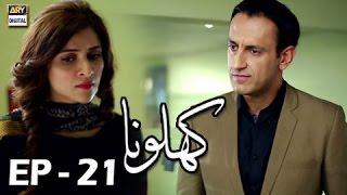 Khilona Episode 21 - ARY Digital Drama