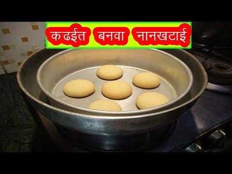 कढईत बनवा नानकटाई  | Nankhatai  recipe in marathi Diwali special recipe by mangal