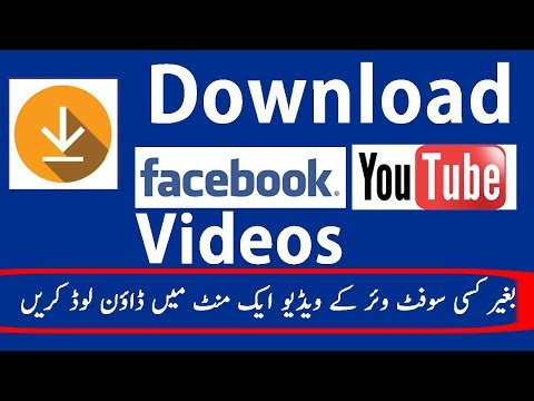 How to Download Videos from Facebook Without using any software