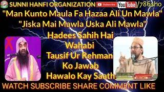 Sheikh Tauseef ur Rehman Bachpan Se Kaha Karte Main Bade Hokar Ahle
