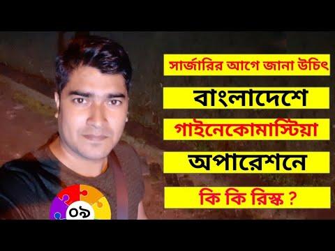Xxx Mp4 কম খরচে গাইনেকোমাস্টিয়া সার্জারি এখন বাংলাদেশে Gynecomastia Operation Bangladesh Dhaka Updates 3gp Sex