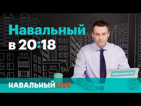 Навальный в 20:18. Эфир #001, 20.04