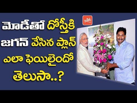 మోడీతో దోస్తీకి జగన్ వేసిన ప్లాన్ ఎలా ఫెయిలైంది ?Jagan Fail to Develop Friendship with Modi | YOYOTV