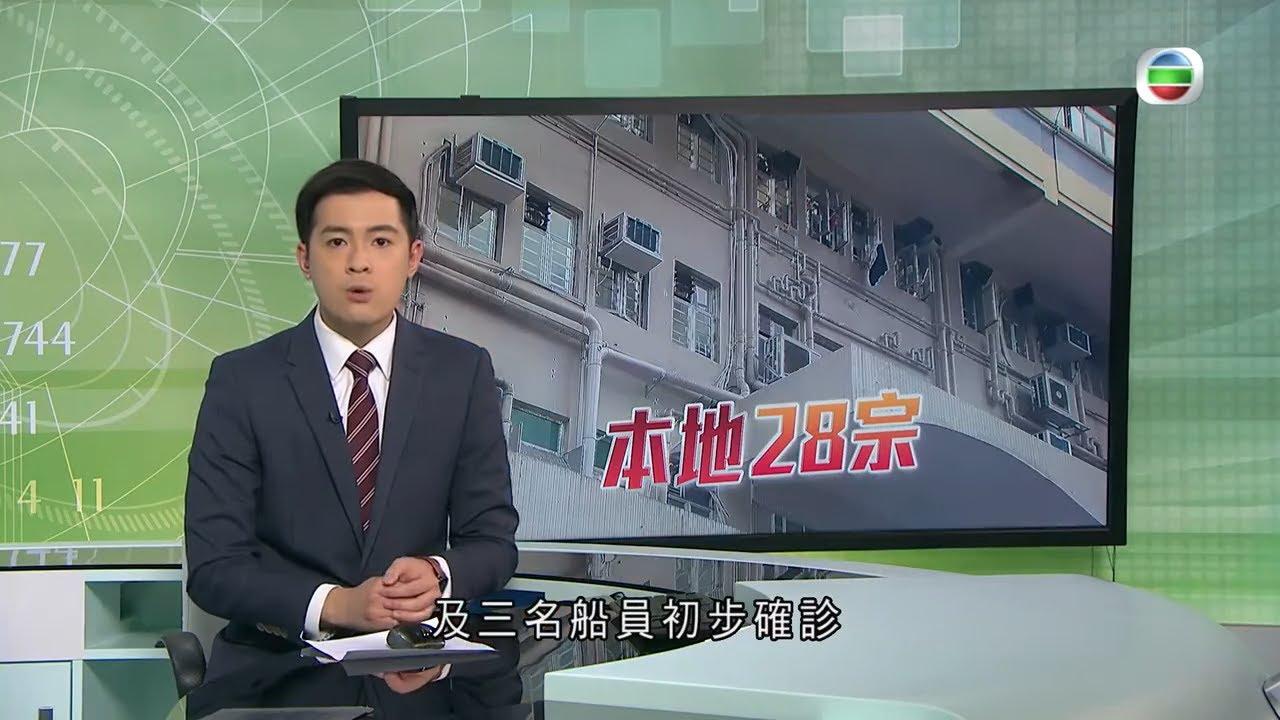TVB無綫730 - 一小時新聞 - 港九小輪有一名船長確診 及3名船員初步確診 另外再有安老院舍要撤離檢疫-香港新聞-TVB News-20210110