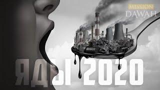 Эти ЯДОВИТЫЕ ВЕЩЕСТВА вы обязаны избегать в 2020 году